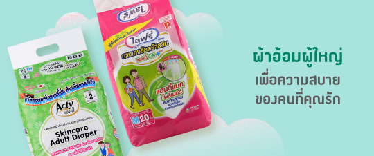 exclusive2 Promotion Adult Hygiene cat|9-22|1|2018(TH)