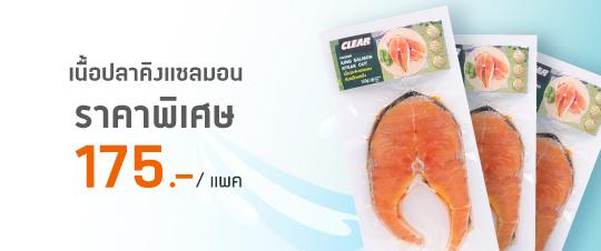 โปรโมชั่นผลิตภัณฑ์เนื้อปลาคิงแซลมอน