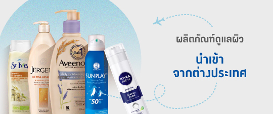 exclusive2 Promotion International  Body Care cat|10-23|10|2018(TH)
