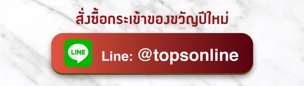 Add Topsonline