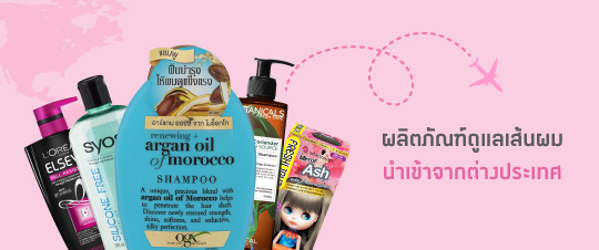 exclusive Promotion Hot Item Hair care import cat|7-20|11|2018(th)