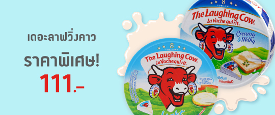 exclusive Promotion The Laughing Cow cat|7-27|11|2018(th)
